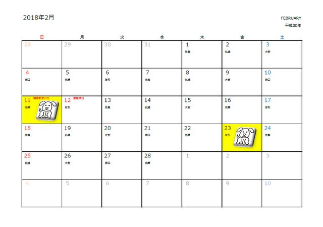 2月戌の日カレンダー,戌の日,水天宮,