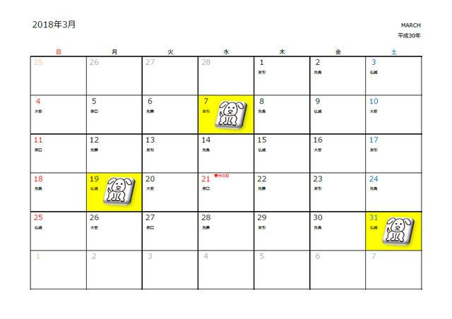 3月戌の日カレンダー,戌の日,水天宮,
