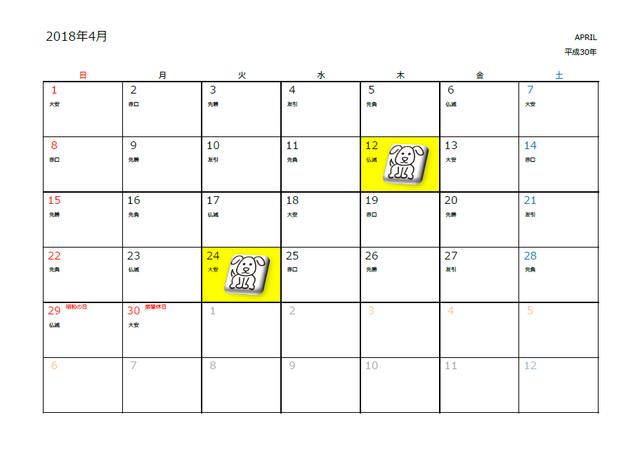 4月戌の日カレンダー,戌の日,水天宮,