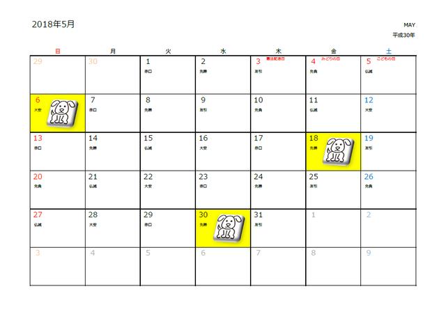 5月戌の日カレンダー,戌の日,水天宮,