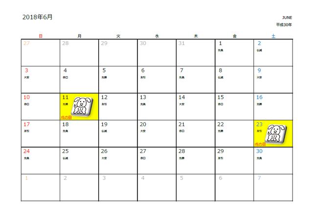 6月戌の日カレンダー,戌の日,水天宮,