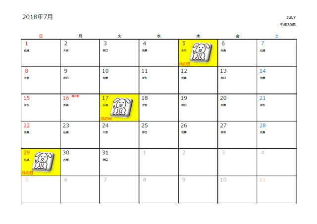 7月戌の日カレンダー,戌の日,水天宮,