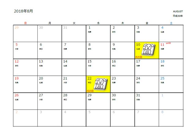 8月戌の日カレンダー,戌の日,水天宮,