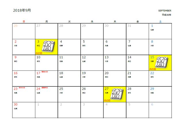 9月戌の日カレンダー,戌の日,水天宮,