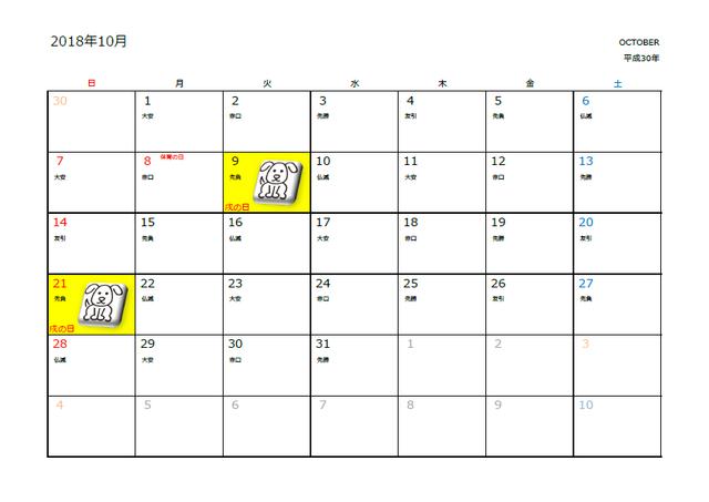 10月戌の日カレンダー,戌の日,水天宮,