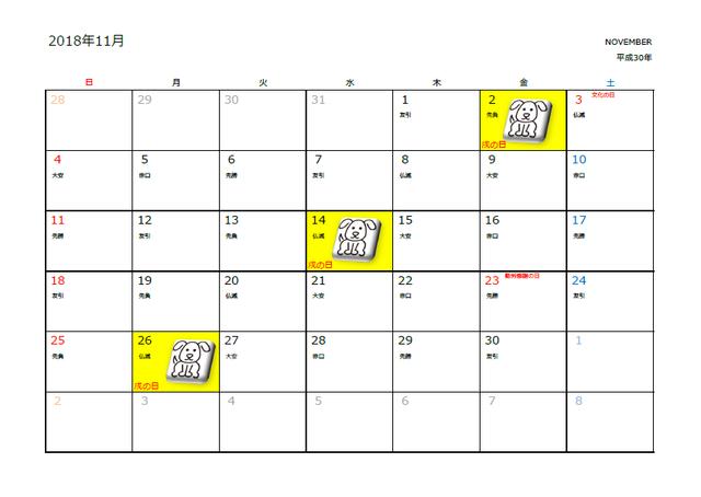 11月戌の日カレンダー,戌の日,水天宮,