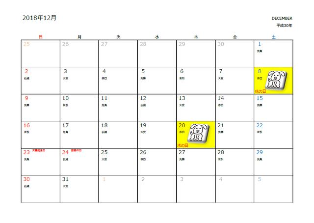 12月戌の日カレンダー,戌の日,水天宮,