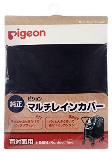ピジョン Pigeon ベビーカー用 マルチレインカバー 両対面用 (対象機種:ランフィ、フィーノ),ベビーカー ,レインカバー,