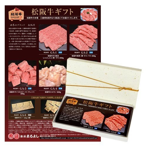 松阪牛 カタログギフト券 GAタイプ,内祝い,食べ物,