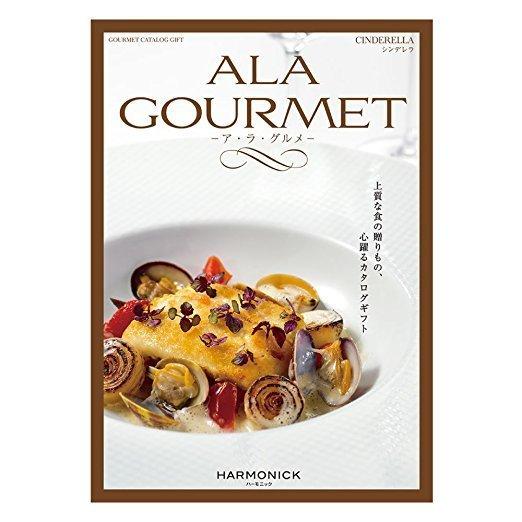 2つもらえる ダブルチョイス (ア・ラ・グルメ) A LA GOULMET シンデレラ コース,内祝い,食べ物,