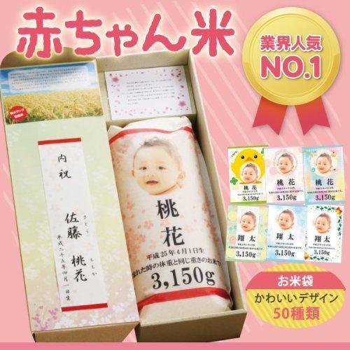 出産内祝い・出産祝いのお返しに~赤ちゃんの重さで想いを伝えるギフト「赤ちゃん米」北海道産ななつぼし【出産内祝・入学内祝】,内祝い,食べ物,