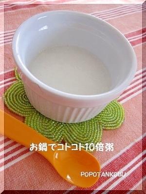 離乳食 ★ 初期 ★ お鍋でコトコト10倍粥,離乳食,おかゆ,