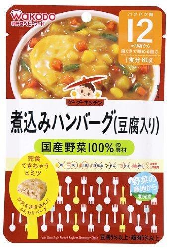 和光堂 グーグーキッチン 煮込みハンバーグ(豆腐入り) 80g×12個,離乳食,ハンバーグ,