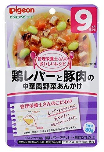 ピジョン 管理栄養士さんのおいしいレシピ 鶏レバーと豚肉の中華風野菜あんかけ 80g×12個,離乳食,野菜,