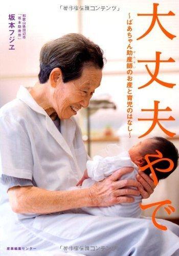 大丈夫やで 〜ばあちゃん助産師(せんせい)のお産と育児のはなし〜,子育て,雑誌,