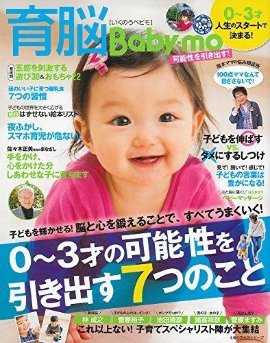育脳Baby-mo 0~3才の可能性を引き出す7つのこと (主婦の友生活シリーズ),子育て,雑誌,