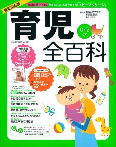 最新決定版 育児全百科 (GAKKEN HIT MOOK),子育て,雑誌,