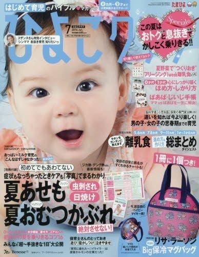 ひよこクラブ 2016年7月号 [雑誌],子育て,雑誌,