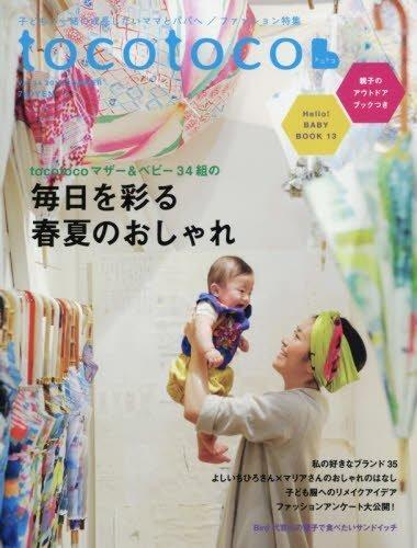 tocotoco(トコトコ) VOL.34 2016年5月号 (毎日を彩る 春夏のおしゃれ),子育て,雑誌,