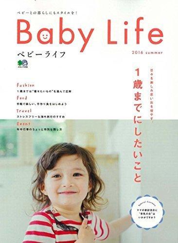 Baby Life(ベビーライフ) 2016summer (エイムック 3408),子育て,雑誌,