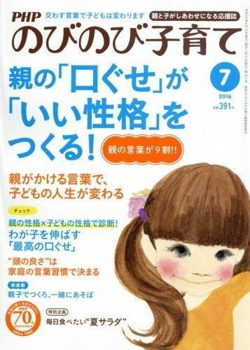 PHPのびのび子育て 2016年 07 月号 [雑誌],子育て,雑誌,