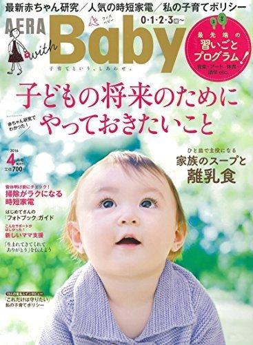AERA with Baby (アエラ ウィズ ベビー) 2016年 04月号 [雑誌],子育て,雑誌,