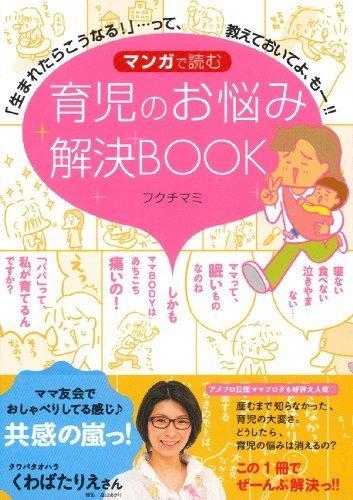 マンガで読む 育児のお悩み解決BOOK―「生まれたらこうなる!」・・・って、教えておいてよ、もー!!,子育て,雑誌,