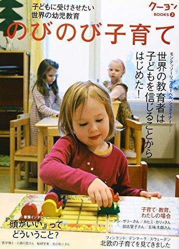 のびのび子育て (クーヨンBOOKS),子育て,雑誌,