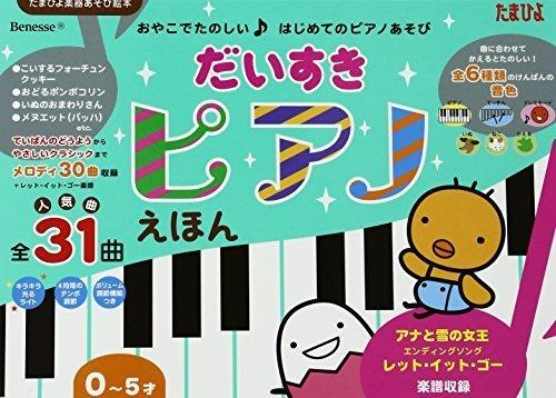 だいすきピアノえほん (たまひよ楽器あそび絵本),知育玩具,2歳,