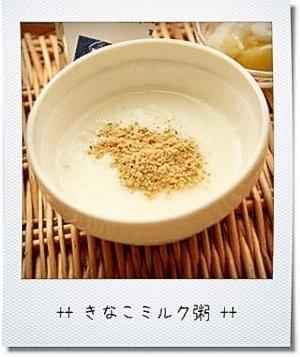 【離乳食 初期ごっくん期】きなこミルク粥,離乳食,おかゆ,