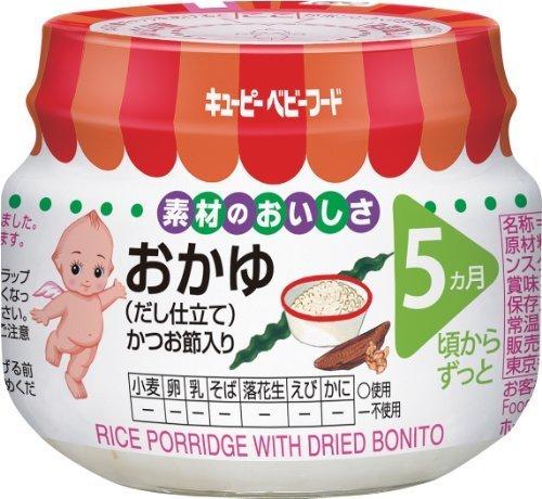 キューピー ベビーフード おかゆ(だし仕立て) 70g×12個,離乳食,おかゆ,