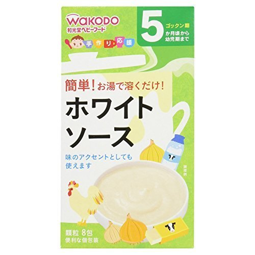 和光堂 手作り応援 ホワイトソース,離乳食,グラタン,