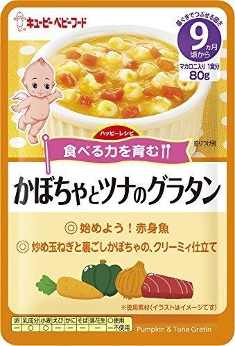 キユーピーベビーフード ハッピーレシピ かぼちゃとツナのグラタン 9ヵ月頃から×12個,離乳食,グラタン,