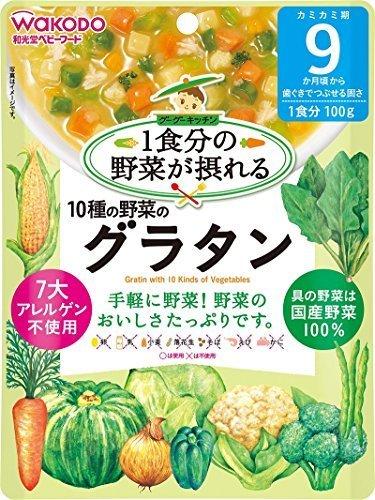 和光堂 1食分の野菜が摂れる 10種のグラタン×6袋,離乳食,グラタン,