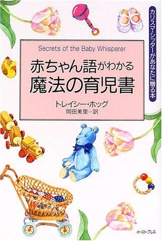 赤ちゃん語がわかる魔法の育児書 (カリスマ・シッターがあなたに贈る本),出産祝い,ママ,