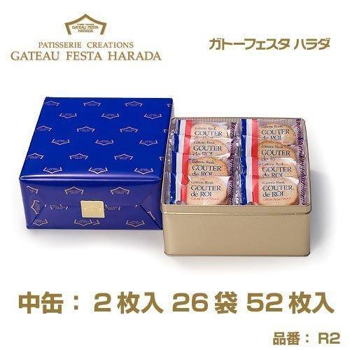 ラスク ガトーフェスタ ハラダ グーテ・デ・ロワ中缶 R2 2枚入26袋52枚入,出産祝い,ママ,
