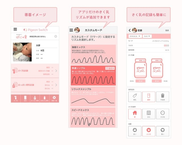 アプリ画面,さく乳,母乳育児,