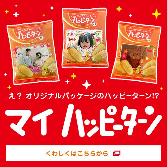 マイハッピーターン|亀田製菓,オリジナルお菓子,