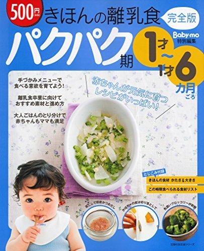 きほんの離乳食 完全版 パクパク期 1才~1才6カ月ごろ (主婦の友生活シリーズ),離乳食,本,