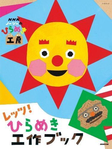 NHKノージーのひらめき工房 レッツ! ひらめき工作ブック (NHKシリーズ),ノージーのひらめき工房,