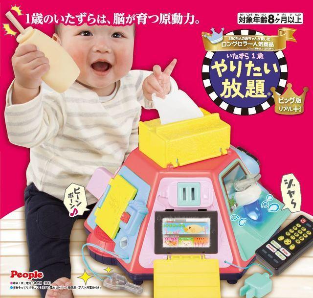 商品パッケージ,おもちゃ,いたずら,知育玩具
