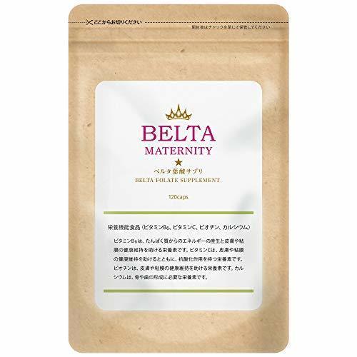 BELTA ベルタ葉酸サプリ 1個(1ヶ月分) 葉酸 サプリ 妊娠 妊活 サプリメント 鉄 鉄分 カルシウム ビタミン ミネラル,産後,サプリメント,
