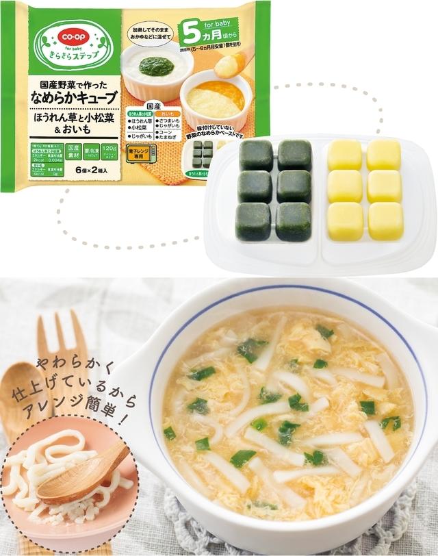 離乳食キット,料理,ワーママ,ミールキット