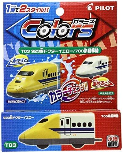 カラーズ Tシリーズ T03 923形ドクターイエロー/700系新幹線,3歳,男の子,おもちゃ