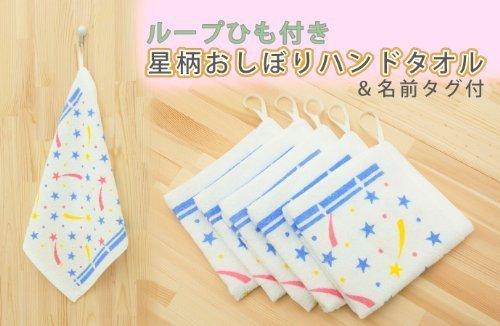 ループタオル 紐付き 星柄おしぼりハンドタオル 5枚セット 日本製「たおる小町」,保育園,入園準備,