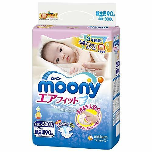 ムーニー テープ 新生児 (お誕生~5000g) 90枚,おむつ,テープ,