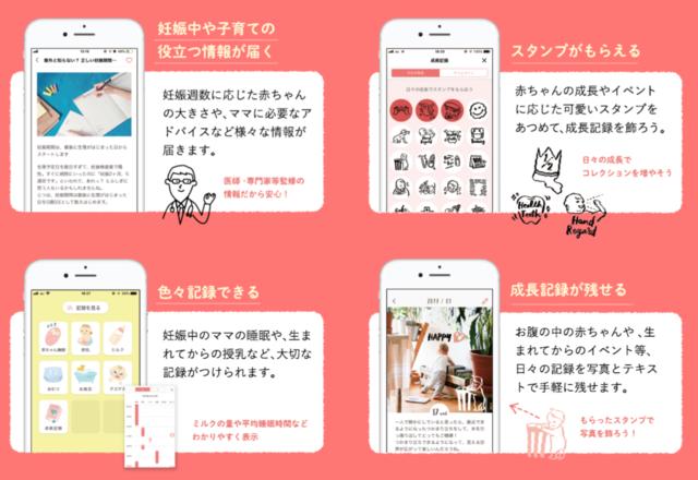 成長記録・スケジュール管理,ママ,おすすめ,アプリ