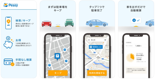 Smart Parking Peasy/ピージーで駐車場予約,ママ,おすすめ,アプリ
