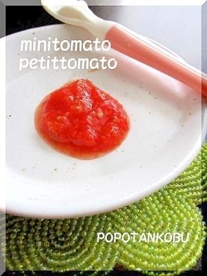 離乳食 ★ 初期 ★ プチトマト・ミニトマト,離乳食,進め方,