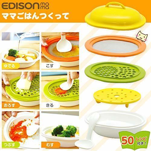 エジソン(EDISON) 離乳食調理セット ママごはんつくって KJ4301,離乳食,調理セット,